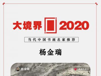 大境界·2020当代中国书画名家推荐 | 杨金瑞