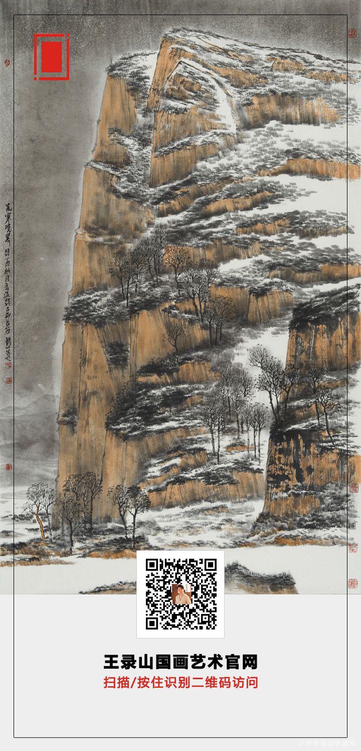大境界·2020当代中国书画名家推荐 | 王录山