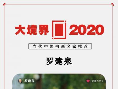 大境界·2020当代中国书画名家推荐 | 罗建泉国画艺术(镜片·册页)
