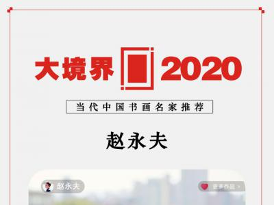 大境界·2020当代中国书画名家推荐 | 赵永夫