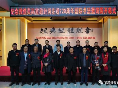 纪念敦煌莫高窟藏经洞发现120周年国际书法邀请展巡展今日在甘肃艺术馆开幕