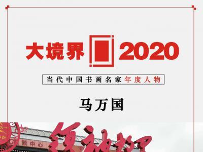 大境界·2020当代中国书画名家年度人物 | 马万国