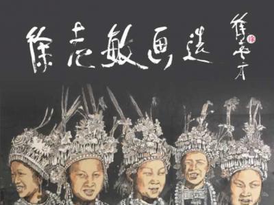 大境界·2020当代中国书画名家年度人物 | 徐志敏